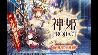 【神姫PROJECT】払暁戦終わったので日常【Kamihime Project 】