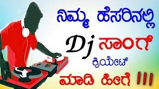 dj-name-mixer-how-to-make-your-name-dj-song-free-kannada-kannada-dj-mix-song-in-android