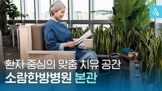 소람 한방병원 본관 여성면역센터 층별 소개 영상