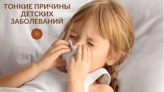 Тонкие причины детских заболеваний. Ветров Игорь Иванович