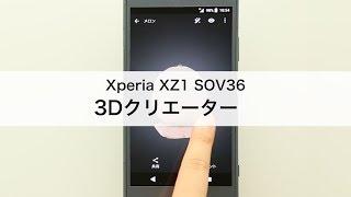 【Xperia XZ1 SOV36】3Dクリエーター