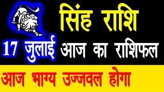 Singh Rashi | 17 July 2019 | Aaj Ka Singh Rashifal | Aaj Ki Singh Rashi | Singh Rashifal