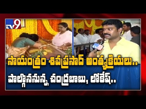 Former TDP MP Sivaprasad funeral to take place today - TV9