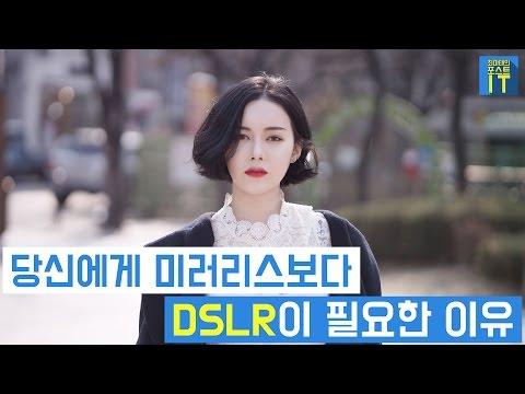 [최마태] 당신에게 미러리스보다 DSLR이 필요한 5가지 이유 (feat. imp red 진아, 민욱)