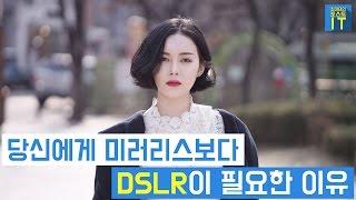 [최마태] 당신에게 미러리스보다 DSLR이 필요한 5가지 이유 (feat. ripple_s 진아, 민욱)