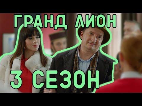 ГРАНД ЛИОН 3 СЕЗОН 1 СЕРИЯ - ДАТА ВЫХОДА