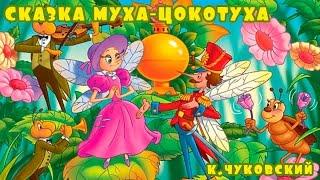Слушать сказку Муха Цокотуха Корнея Чуковского