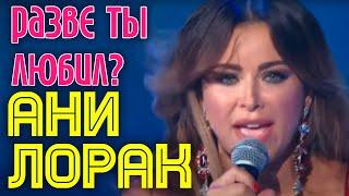 """Ани Лорак """"Разве ты любил?"""" // Премьера песни на стихи Игоря Николаева"""