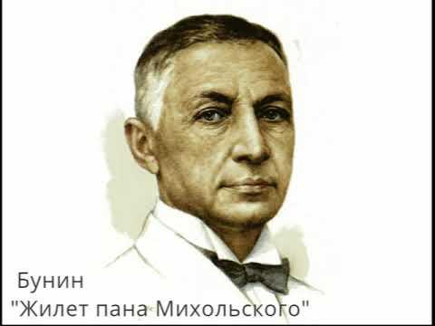 Иван Бунин - Рассказы 1932-1952 годов (Аудиокнига)