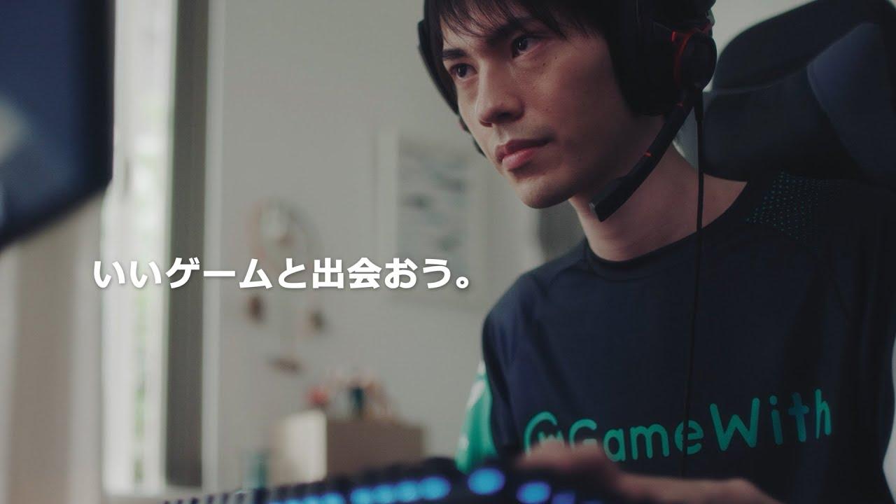 GameWith TVCM 「おもしろいゲームはたくさんある」篇 15秒