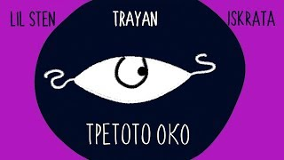Lil Sten x Iskrata x TraYan - Tretoto Oko [Official Video]