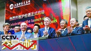 《交易时间(上午版)》 20190618| CCTV财经