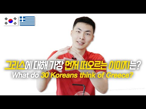 What 30 Koreans Think of Greece? / Hoontamin