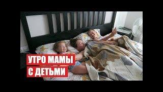 МОЕ УТРО С ДВУМЯ ДЕТЬМИ / УТРО ДВАЖДЫ МАМЫ / Светлана Бисярина