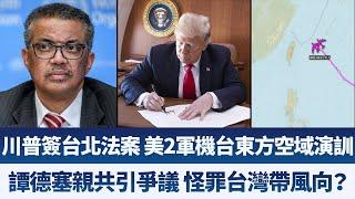 新聞LIVE直播【2020年3月27日】|新唐人亞太電視