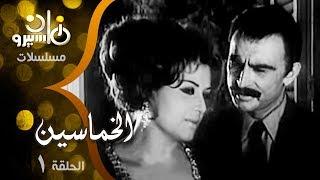 المسلسل النادر الخماسين׃ أحمد مظهر ׀ ليلى طاهر ˖˖ حلقة 01 من 09