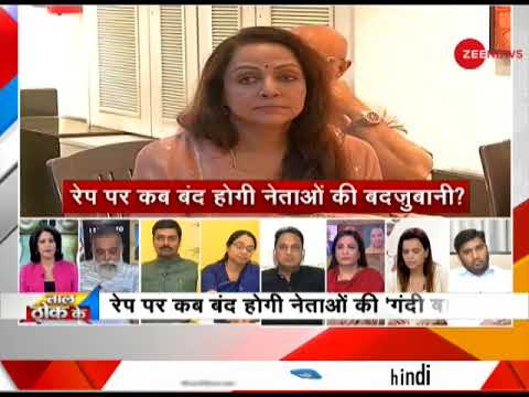 Taal Thok Ke: When will Indian politicians stop making outrageous remarks on rape incidents?