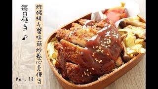lunch-box preparing | 我的每日便当:双层炸猪排与蟹味菇炒卷心菜便当+装盒步骤 Pork cutlet bento