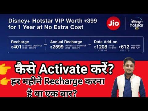 how-to-activate-jio-hotstar-membership[jio-hotstar-vip-plan-activation-process]