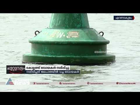 കൊല്ലത്ത് ജലപാതയിൽ വച്ച ബോയകൾ നശിച്ചുവെന്ന് പരാതിയുമായി ബാർജ് ഓടിക്കുന്നവർ   Barge Drivers Complaint