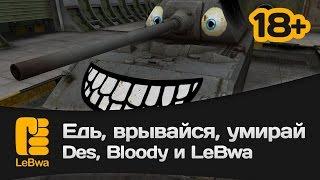 Едь, врывайся, умирай - Des, Bloody и LeBwa (18+)