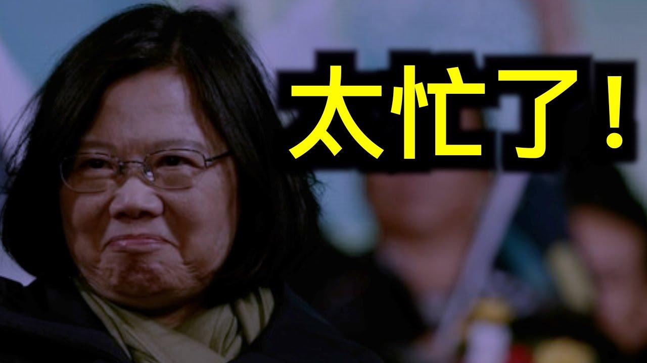 台灣很忙……迎貴客+獲獎!中共很窩火……說好的飛躍領空呢?