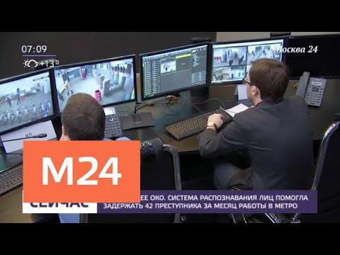 Система распознавания лиц в метро помогла задержать 42 преступника за месяц работы - Москва 24