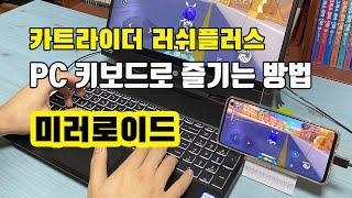 카트라이더 러쉬플러스 PC 키보드로 즐기는 방법 ㅣ 미…