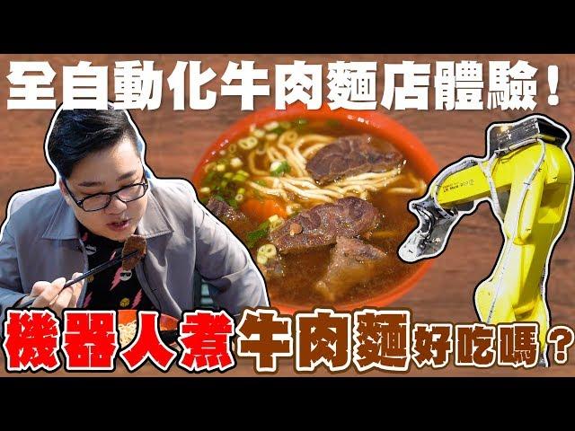 【Joeman】全自動化牛肉麵店體驗!機器人煮牛肉麵好吃嗎?
