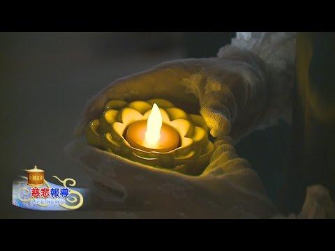 【慈悲報導】2017-05-03 2017新北佛誕文化節啟燈活動
