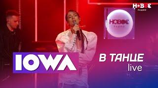 IOWA В танце (Новое радио Live) смотреть онлайн в хорошем качестве бесплатно - VIDEOOO