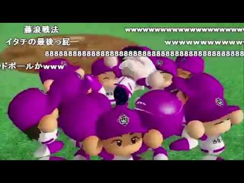 【実況】パワプロ2012 最強のバッターをつくろう!(3/3)【コメ付き】