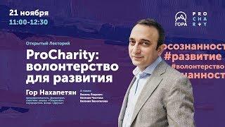 Открытый Лекторий – Гор Нахапетян об интеллектуальном волонтерстве