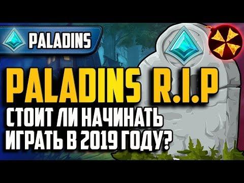 Paladins 2019  RIP? - СТОИТ ЛИ НАЧИНАТЬ ИГРАТЬ?