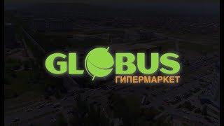 Globus тармагынын 11-чи дүкөнүнүн ачылышы
