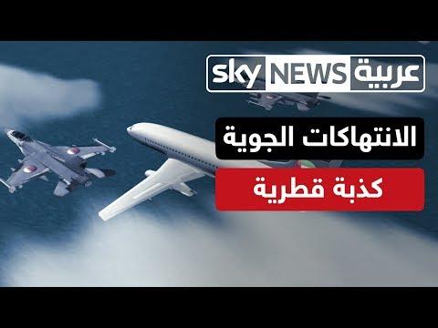 قطر.. ادعاء وكذب وانتهاكات  - نشر قبل 8 دقيقة