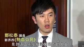 鄭松泰:梁振英亂港禍國,如有犯法,必定追究。 thumbnail