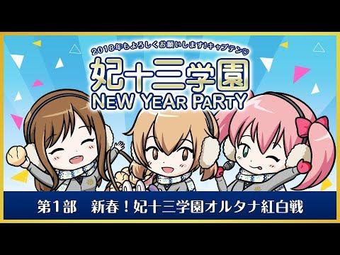 特別編1 妃十三学園ニューイヤーパーティー【1部】