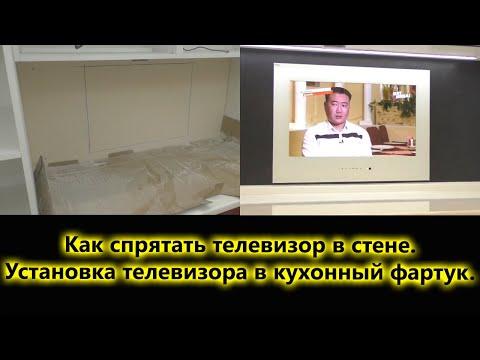 Как спрятать телевизор в стене. Самостоятельная встройка телевизора AVS240SM в кухонный фартук.