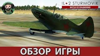 ИЛ-2 Штурмовик : Обзор Игры