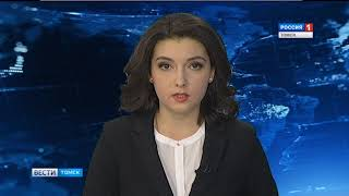 Вести-Томск, 17.12.2019, выпуск 17:00