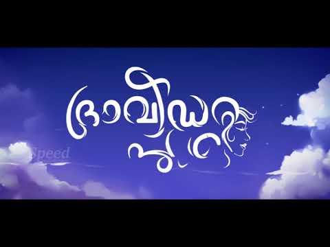 Latest Malayalam New Movie  Roamantic Full...