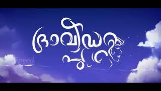 Latest Malayalam New Movie  Roamantic Full Movie Family Entertainment Movie Latest Upload 2018 HD
