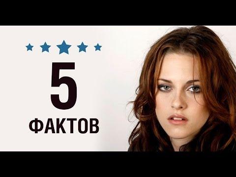 Кристен Стюарт - 5 Фактов о знаменитости || Kristen Stewart