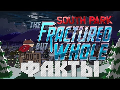 6 ФАКТОВ по игре South Park: The Fractured But Whole