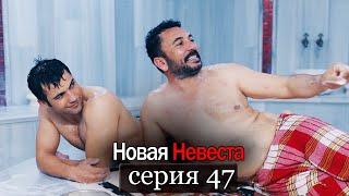 Новая Невеста  серия 47 (русские субтитры) Yeni Gelin