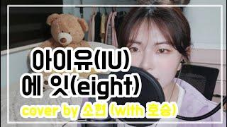 아이유IU - 에잇(EIGHT) COVER BY 소현
