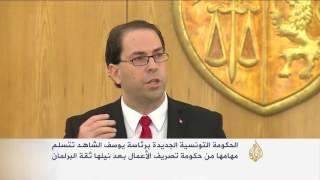 الحكومة التونسية الجديدة تتسلم مهام عملها