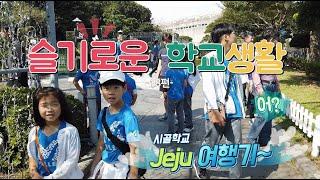 [슬기로운 학교생활 18편] 시골학교 Jeju 여행기(…