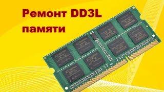 Сәтсіздіктер жөндеу немесе қалай 8 Gb DDR3L жады ремонтировал...